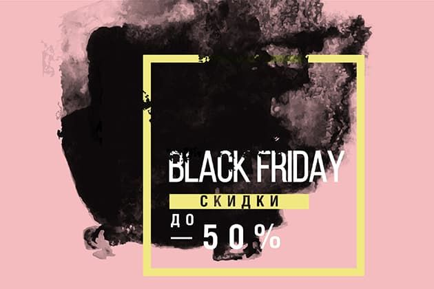 BLACK FRIDAY - скидки до 50%!