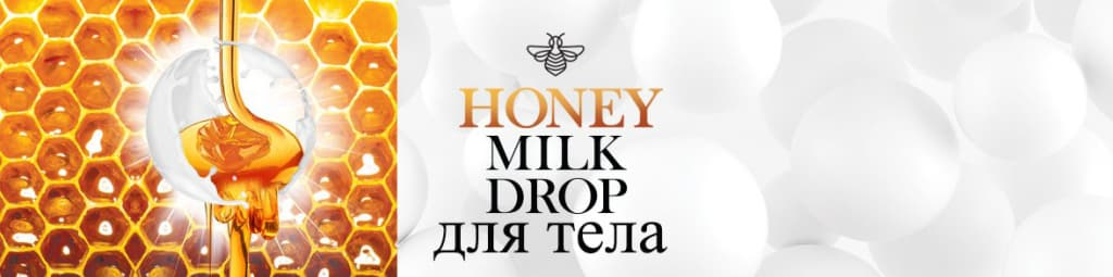 web-HONEY-BODY-pagebar-rus.jpg